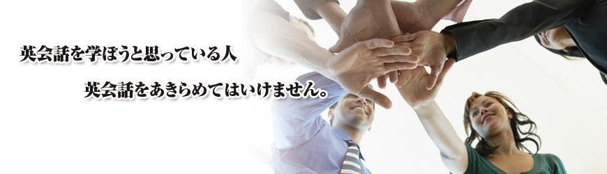 英会話を川崎で学ぼうどっとこむ